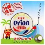 オリオンビール ゴルフマーカー(ロゴ) / マグネット 磁石 ゴルフ グッズ  沖縄お土産 雑貨 (M可)