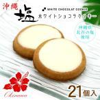 塩ホワイトショコラクッキー 21個入  沖縄お土産 お菓子