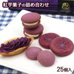 紅芋まつり 25個入  沖縄お土産 お菓子