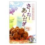さーたーあんだぎー(黒糖入り)20個  沖縄お土産 お菓子