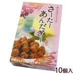 さーたーあんだぎー(紅いも&ハチミツ入り)10個  沖縄お土産 お菓子 紅芋