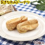 おきなわんドーナツ 10個入  沖縄お土産 お菓子
