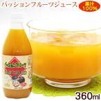 パッションフルーツジュース 360ml 果汁100%