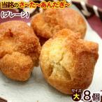 当銘食品のさーたーあんだぎー プレーン 8個入(大サイズ) /サーターアンダギー 沖縄 お土産 お菓子