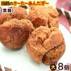 当銘食品のさーたーあんだぎー 黒糖 8個入(大サイズ) /サーターアンダギー 沖縄 お土産 お菓子