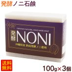 発酵ノニ石鹸 100g×3個セット (メール便)
