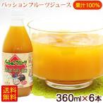パッションフルーツジュース 360ml×6本セット(果汁100%)
