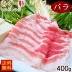 沖縄 あぐー豚 しゃぶしゃぶ バラ 400g /アグー豚肉 直送 冷凍 ギフト