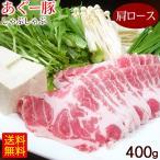 沖縄 あぐー豚 しゃぶしゃぶ 肩ロース 400g /アグー豚肉 直送 冷凍 ギフト