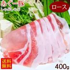 沖縄 あぐー豚 しゃぶしゃぶ ロース 400g /アグー豚肉 直送 冷凍 ギフト