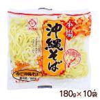 本場 沖縄そば 200g×10袋  サン食品 ゆで麺 L麺
