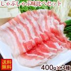 沖縄 あぐー豚 しゃぶしゃぶ 味比べセット 400g×3種(ロース、肩ロース、バラ) /アグー豚 豚肉 1.2kg 直送 冷凍 ギフト
