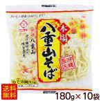 八重山そば 180g 10袋  サン食品 沖縄そば L麺