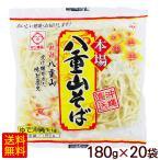 八重山そば 180g×20袋 /サン食品 沖縄そば ゆで麺 L麺
