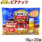 オリオンビアナッツ 16g×20袋