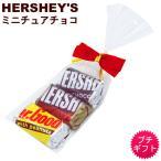 ハーシー ミニチュア チョコレート 3個入  プチギフト バレンタインデー ホワイトデー 義理チョコ 友チョコ お返し お菓子
