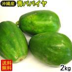木瓜 - 青パパイヤ 2kg (沖縄産)