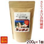 ウージパウダー(さとうきび食物繊維粉末100%)200g×1個 (送料無料メール便)