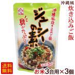 ジューシーの素 180g 3個 (沖縄風炊き込みご飯の素 3
