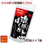 琉球ばくだん 160粒入 1個 もろみ酢10倍濃縮サプリメント 超お得用 (メール便で送料無料)