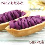 べにいもたると 6個入×5箱  /紅芋タルト 沖縄お土産 お菓子