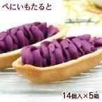 べにいもたると 16個入×5箱  /紅芋タルト 沖縄お土産 お菓子