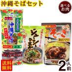 沖縄そばセット 2人前 (麺・軟骨ソーキ・炊き込みご飯の素) (メール便)
