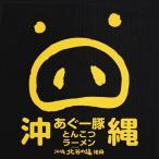 沖縄あぐー豚とんこつラーメン 1ケース(5食×6袋)