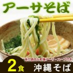 アーサそば 2食入 (味付豚肉・乾燥アーサ・スープ付き) │沖縄そば│