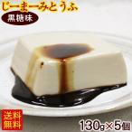 ジーマーミ豆腐 琉球じーまーみとうふ 黒糖味 130g 5個 黒蜜付き