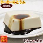 ジーマーミ豆腐 琉球じーまーみとうふ 黒糖味 130g×50個 黒蜜付き