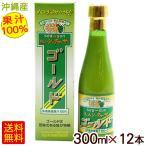 勝山シークワーサーゴールド 300ml×12本 /沖縄産 果汁100% 原液 青切り シークワーサージュース ノビレチン