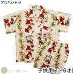 子どもアロハシャツ(ズボン付き)(アイボリー/ハイビ&鳥)(1才〜6才サイズ)  │ベビー用 キッズ用 子供用│