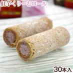 沖縄紅芋 くりーむロール 30本入  沖縄 お土産 お菓子