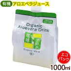 アロエジュース 琉球アロエ エコパック 1000ml /アロエベラ ジュース 国産 沖縄産 原液
