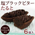 塩ブラックビターたると 6個入  チョコレートタルト 沖縄お土産 お菓子
