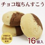 チョコ塩ちんすこう 16個入  沖縄お土産 お菓子
