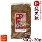 粉黒糖 500g×20個 /沖縄産 黒砂糖 純黒糖 粉末 10kg
