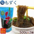 沖縄産 塩もずく 500g 2個(1kg) (レターパックプラスで送料無料) もずく 大幸