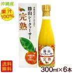 ショッピング沖縄 勝山シークワーサー完熟 果汁100% 300ml 6本  完熟シークワーサージュース原液