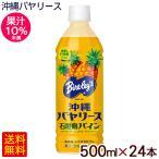 沖縄バヤリース 石垣島パイン 500ml×24本 果汁10%未満 パインジュース