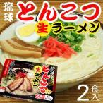 琉球とんこつ生ラーメン 2食入 (だし・豚バラ肉付き) (箱タイプ)