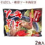 ソーキそば 2食入(そばだし 味付豚肉ソーキ付き) 袋タイプ 生めん 沖縄そば シンコウ食品