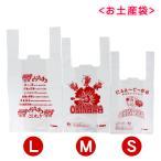 沖縄通販 ここち琉球で買える「お土産袋」の画像です。価格は1円になります。