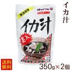 オキハムのイカ汁 350g 2個 (メール便で送料無料) イカ墨汁