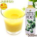 シークワーサージュース シークヮーサー100 原液 500ml /JAおきなわ 青切り 果汁100% ノビレチン