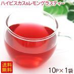 ハイビスカス&レモングラスティ (ティーバッグ) 10P×1袋 (メール便) ポイント消化