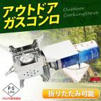 ガスコンロ カセットコンロ ガスバーナー シングルバーナー 折りたたみ式 コンパクト cb缶 屋外 キャンプ アウトドア キャンプ 釣り 登山