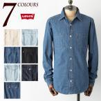リーバイス デニムシャツ アメリカ直輸入 メンズ Levi's CLASSIC WORK&WESTERN SHIRT ワークシャツ ウエスタンシャツ