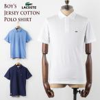 ラコステ ポロシャツ フランス企画 コットン ジャージー ボーイズ ポロ DJ2886 LACOSTE メンズ レディース 対応